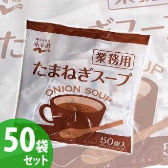 永谷園・業務用たまねぎスープ50袋入