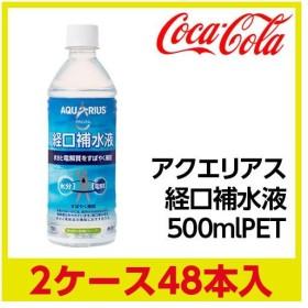 代引不可 コカ・コーラ アクエリアス経口補水液 500mlPET