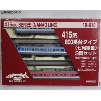 『中古即納』{RWM}10-910 415系800番台タイプ(七尾線色) 3両セット Nゲージ 鉄道模型 ROUNDHOUSE(ラウンドハウス)/KATO(カトー)(20010627)