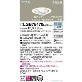 パナソニック照明器具 ダウンライト ユニバーサル LGB75470LB1 LED
