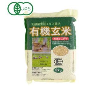 乳酸菌生成エキス農法 有機玄米(あきたこまち) ビーアンドエス・コーポレーション