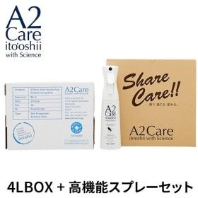 A2 CARE エーツーケア 除菌・消臭 4LBOX 高機能スプレーセット(YYOT)/海外×/お取寄せ