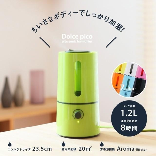 【送料無料】タワー型超音波加湿器 Dolce/ドルチェ/コンパクト&スタイリッシュ☆ pico加湿器H12
