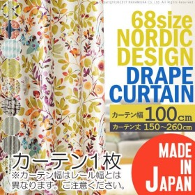 ノルディックデザイン ドレープ カーテン 幅100cm 丈150〜260cm 遮光 2級 3級 形状記憶加工 北欧 丸洗い 日本製 10柄 33100467