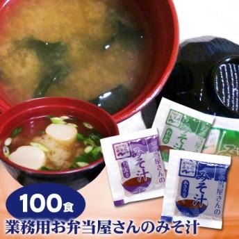 永谷園・業務用お弁当屋さんのみそ汁