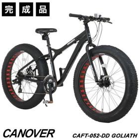 ファットバイク 自転車 26インチ 完成品 マウンテンバイク ディスクブレーキ アルミ 21段変速 極太タイヤ CANOVER カノーバー CAFT-052-DD GOLIATH 完全組立