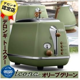 デロンギ トースター アイコナ ヴィンテージ ポップアップトースター CTOV2003J-GR オリーブグリーン おしゃれ デザイン パン焼き機  送料無料