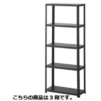 ライトラックW60cm 3段 スレートグレー 【メーカー直送/代金引換決済不可】