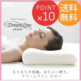 枕 低反発 日本製 西川 ドリームライン ピロー プクプク まくら 西川 ふわもち ピロー 横向き 安眠 ギフト 贈り物 プレゼント 枕