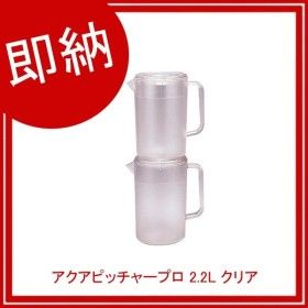 【即納】 アクアピッチャープロ 2.2L クリア 03249-4