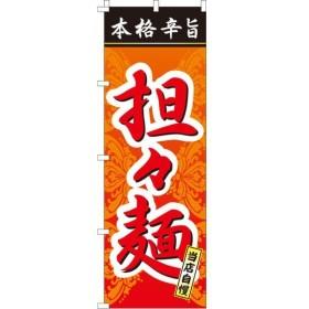 イタミアート 担々麺 のぼり旗 0010014IN (直送品)