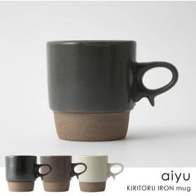 マグ マグカップ コップ 食器 陶器 磁器 シンプル モダン 洋食器 ギフト プレゼント 波佐見焼 aiyu KIRITORU IRON マグ