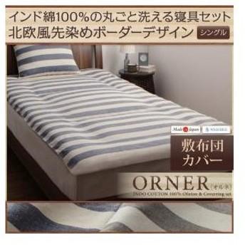 敷布団カバー 日本製 インド綿100% 洗える寝具 北欧風先染めボーダーデザイン ORNER オルネ シングル 代引き不可