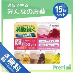 井藤漢方 短期スタイル ダイエットシェイク 10包 15個セット