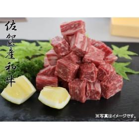 【佐賀産和牛】サイコロステーキ500g(サイコロステーキ500g)