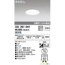 オーデリック照明器具 ダウンライト 一般形 OD361041  LED