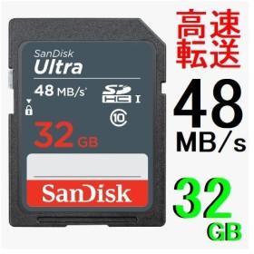 SanDisk SDHCカード 32GB クラス10 SDSDUNB-032G-GN3IN【ネコポス可能】
