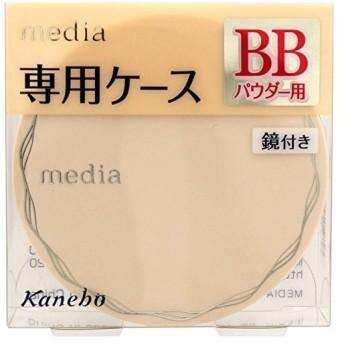 カネボウ media メディア BBパウダー用 専用ケース 鏡付き
