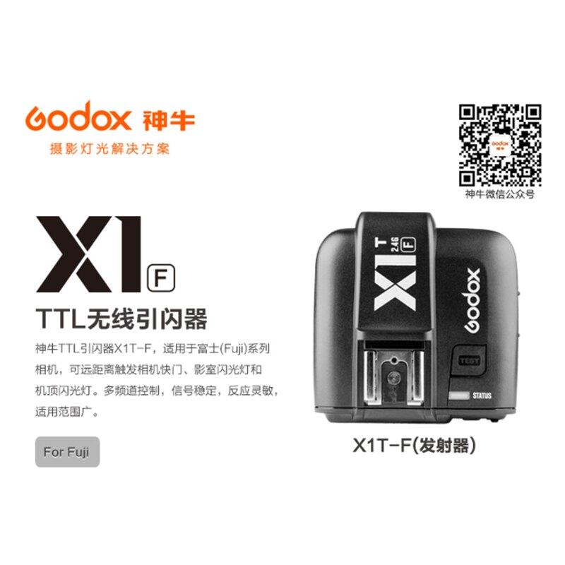 ◎相機專家◎ Godox 神牛 X1 閃光燈無線電TTL 引閃發射器 X1F TX Fuji 富士 公司貨