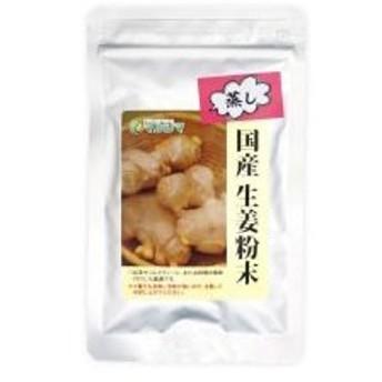 国産生姜粉末(20g) マルシマ