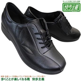 アサヒシューズ ASAHI 快歩主義 L135 ブラック KS23514 レディース リハビリシューズ 屋内シューズ 介護靴 ファスナー付 3E 幅広 日本製