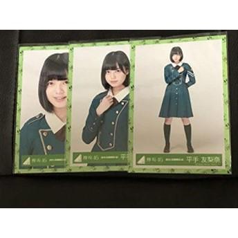 欅坂46 サイレントマジョリティ衣装 平手友梨奈コンプ 生写真