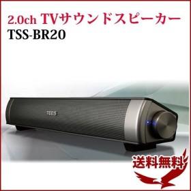 スピーカー テレビ Bluetooth 高音質 重低音 小型 大音量 おしゃれ コンパクト ワイヤレス 接続 ホームシアター 車 インテリア 訳あり