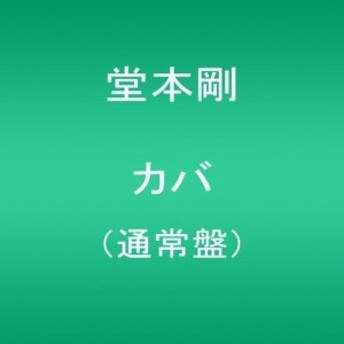 カバ(通常盤)(中古品)