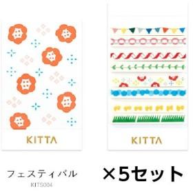 キングジム キッタスリム KITTA Slim マスキングテープ フェスティバル 1セット(5冊入) フェスティバル