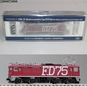 『中古即納』{RWM}2106 JR ED75 1000形電気機関車(1028号機・JR貨物新更新車) Nゲージ 鉄道模型 TOMIX(トミックス)(20091031)