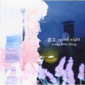 恋文/good night(中古品)