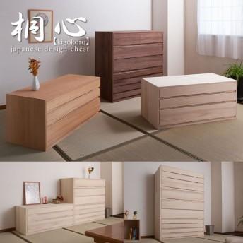 桐たんす 和箪笥 安い 収納家具 日本製 完成品 シリーズ家具 桐心