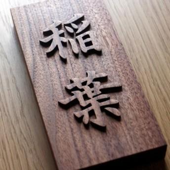 表札製作 浮き文字表札 ウォルナット無垢