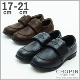 子供 男の子 女の子 靴 フォーマル 8890-0400 マジックローファーシューズ 17 18 19 20 21cm CHOPIN/ショパン