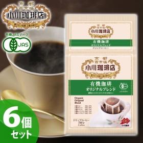 小川珈琲店 有機珈琲オリジナルブレンド ドリップコーヒー 7杯