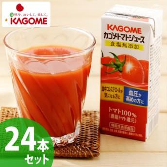 カゴメ 機能性トマトジュース 食塩無添加200ml24本