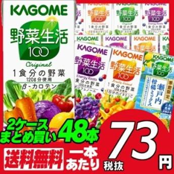 【1本当たり税抜73円】カゴメ野菜生活100 野菜ジュース 200ml×48本 送料無料 オリジナル