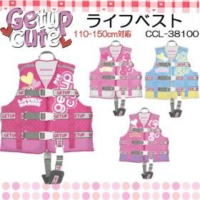 Getupcute ゲットアップキュート  ライフベスト CCL-38100  お子様向け キッズ & ベビー  フローティングベスト