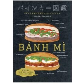 バインミー図鑑 ベトナム生まれのあたらしいサンドイッチ/柴田書店/足立由美子/レシピ