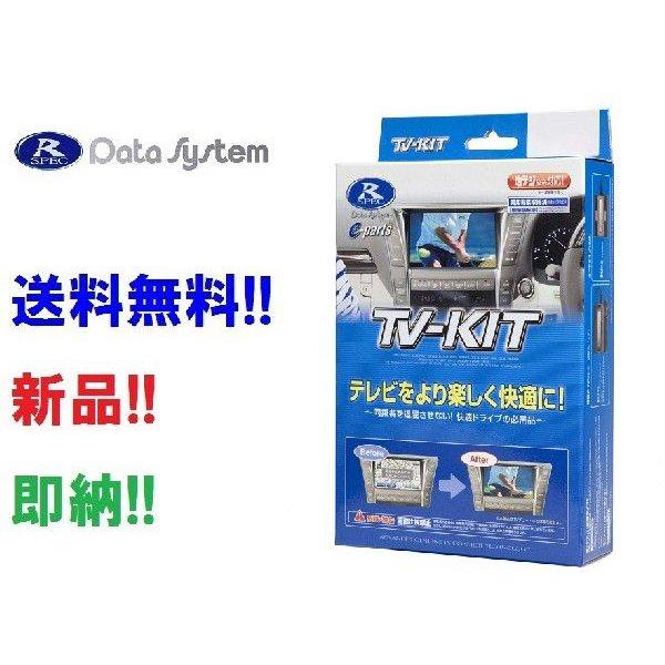 ニッサン用 テレビキット (切替タイプ) データシステム NTV368