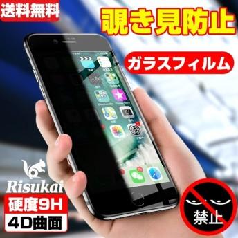 iPhone フィルム 覗き見防止フィルム ガラスフィルム iPhone7 強化ガラス iPhone8 iPhoneX 強化ガラスフィルム 保護フィルム 全面保護 iPhone X 液晶保護フィルム