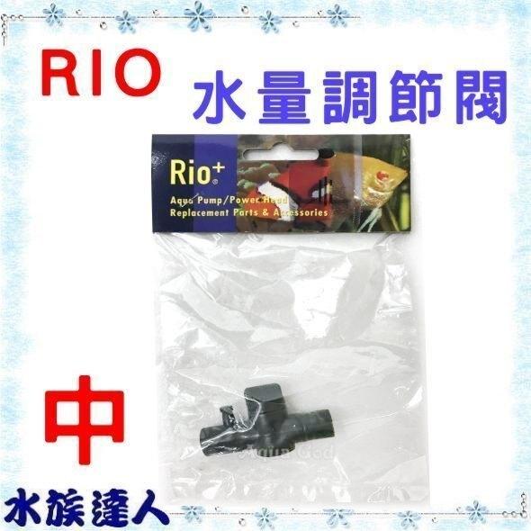 【水族達人】台灣製造Rio《沉水馬達 中型 專用水量調節閥 1入》調節閥 調水閥