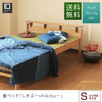 国産畳ベッド(シングル) しきぶ-shikibu- 組立設置付