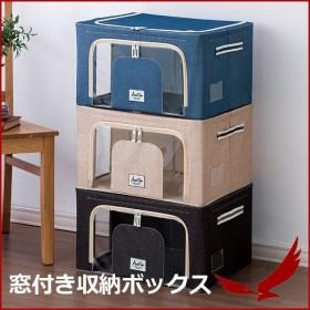 収納ボックス 窓付き収納ボックス 窓付き 収納 衣装ボックス 衣装ケース 収納BOX 衣類 服 衣替え おもちゃ 玩具 整理 整頓 E8-TMS50