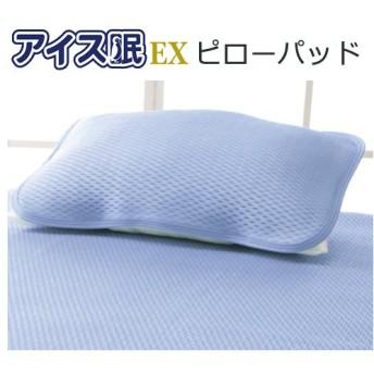 アイス眠(アイスミン)EX-S 涼感 ピローパッド 63×43cm ロマンス小杉製 ピローカバー 接触冷感