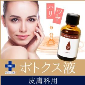 皮膚科用ボトクス液(セラムCOE美容液)