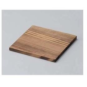 和食器 ス410-496 焼杉角板13cm 【キャンセル/返品不可】