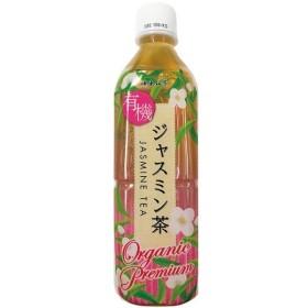 有機ジャスミン茶(ペットボトル)(500ml) 海東ブラザーズ