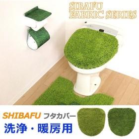 芝生 SHIBAFU フタカバー 単品 洗浄・暖房型用/SHIBAFU FABRIC SERIES/オカトー(OKATO)/在庫有(5)