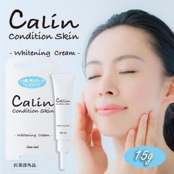 Calin(カリン) Condition Skin ‐Whitening Cream‐(ホワイトニングクリーム) 医薬部外品 15g